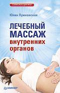 Юлия Лужковская - Лечебный массаж внутренних органов