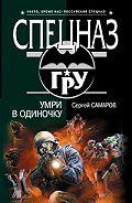 Сергей Самаров - Умри в одиночку
