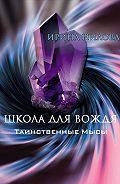 Ирина Нилова -Школа для вождя. Книга первая. Таинственные Мысы