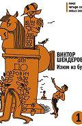 Виктор Шендерович -Изюм из булки. Том 1