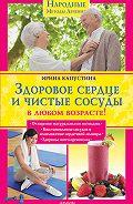 Ирина Капустина -Здоровое сердце и чистые сосуды в любом возрасте!