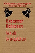 Владимир Войнович - Белый би-эм-даблъю