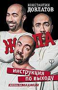 Константин Довлатов -Ж*па: инструкция по выходу