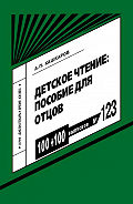Андрей Кашкаров -Детское чтение: пособие для отцов