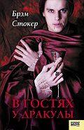Брэм Стокер -В гостях у Дракулы. Вампиры. Из семейной хроники графов Дракула-Карди (сборник)