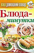 С. П. Кашин - Блюда-минутки