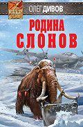 Олег Игоревич Дивов -Родина слонов