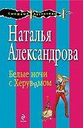 Наталья Александрова - Белые ночи с Херувимом