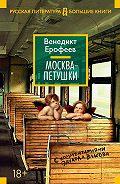Венедикт Ерофеев, Эдуард Власов - Москва – Петушки. С комментариями Эдуарда Власова