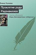 Елена Усачева -Проклятие рода Радзивиллов