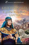 Елизавета Дворецкая - Княгиня Ольга и дары Золотого царства