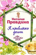 Наталья Правдина -Я привлекаю деньги