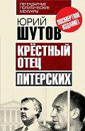 Юрий Титович Шутов -Крёстный отец «питерских»