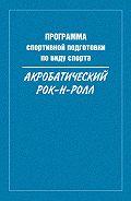 Сборник - Программа спортивной подготовки по виду спорта акробатический рок-н-ролл