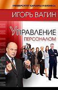 Игорь Вагин -Управление персоналом