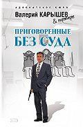 Валерий Карышев - Приговоренные без суда