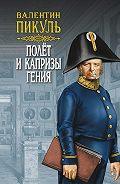 Валентин Пикуль -Полет и капризы гения (сборник)