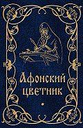 Валентин Мордасов -Афонский цветник