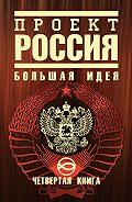 Ю. В. Шалыганов - Проект Россия. Большая идея