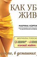 Марина Корпан -Как убрать живот