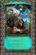 Ирина Фирсовна Михеева -Кармическая астрология. Все гороскопы мира, коды судьбы, совместимость