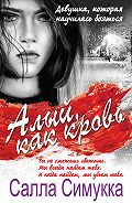 Салла Симукка -Алый, как кровь