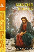 Сборник статей -Библия и наука