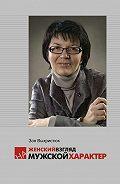 Зоя Выхристюк -Женский взгляд намужской характер
