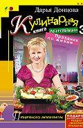 Дарья Донцова - Кулинарная книга лентяйки-3. Праздник по жизни
