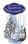Кристине Нёстлингер - Рассказы про Франца и Рождество