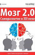 Роб Шервуд - Мозг 2.0. Саморазвитие в XXI веке