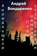 Андрей Бондаренко -Под Южными Созвездиями