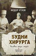 Федор Углов -Будни хирурга. Человек среди людей