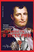 Эдвард Радзинский -Личность в истории (сборник)
