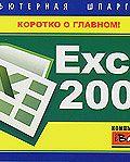 Михаил Витальевич Цуранов - Excel 2007. Компьютерная шпаргалка