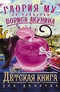 Борис Акунин -Детская книга для девочек