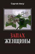 Сергей Аксу -Запах женщины
