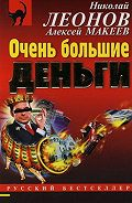 Николай Леонов, Алексей Макеев - Очень большие деньги