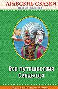Сборник -Все путешествия Синдбада. Арабские сказки