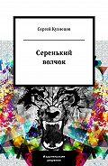 Сергей Юрьевич Кузнецов - Серенький волчок