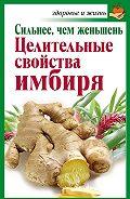 Григорий Михайлов -Сильнее, чем женьшень. Целительные свойства имбиря
