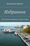 Владимир Мурзин -Избранное. Поэтические переводы. Оморе илюдях