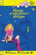 Ирина Молчанова - Когда улыбаются звезды