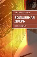Александр Травников -Волшебная дверь. Книга четвертая