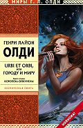 Генри Лайон Олди - Королева Ойкумены