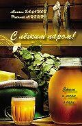 Михаил Балашов -С легким паром!