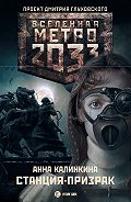 Анна Владимировна Калинкина -Метро 2033: Станция-призрак