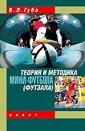 Владимир Губа - Теория и методика мини-футбола (футзала)