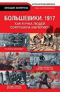 Антон Антонов-Овсеенко -Большевики. 1917