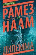 Рамез Наам - Дилемма